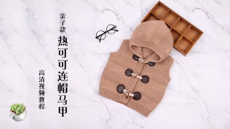 猫猫毛线屋亲子款热可可连帽马甲棒针毛线编织教程猫猫编织教程猫猫很温柔编织图案
