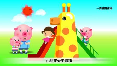 一个星期有七天 小姐姐教宝宝用英语怎么念星期一至星期天