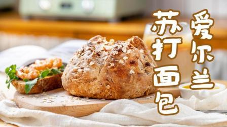 菜菜美食日记 第一季 成功率99%的早餐面包,简单快手还特好吃,在家也能做的烘焙