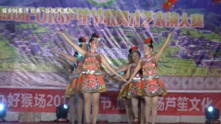 黔东南旁海猴场村芦笙文化节-广场舞-苗乡侗寨请你来
