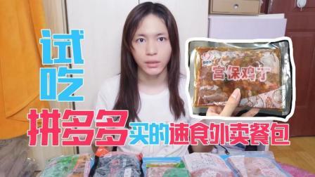 拼多多买的速食餐包试吃, 我们吃的外卖有可能是一个月前生产的!