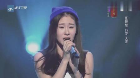 《中国好声音》: 张碧晨首次舞台亮相, 翻唱歌曲《她说》, 超好听