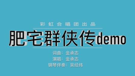 【彩虹合唱】真·肥宅群侠传 - 完全隐藏demo版(创作过程实录)