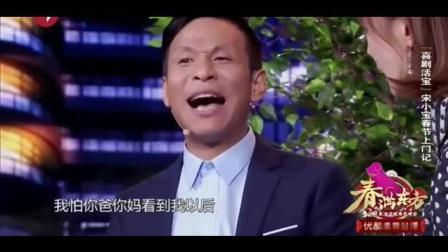 东方卫视春晚  宋小宝上女朋友家串门太抠门了