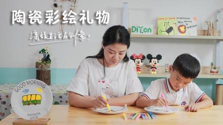 【滴蛙20180906期】教师节, 亲手涂鸦一份陶瓷礼物送给老师吧!
