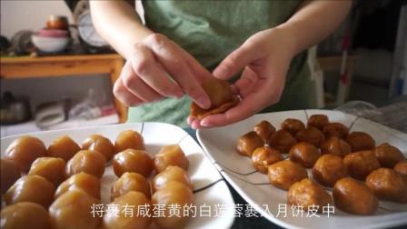 蛋黄莲蓉月饼制作超简单  看一遍就会