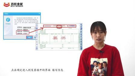 """北京百旺 ·税控盘开票软件讲解—第五期""""如何开具发票? """"!"""