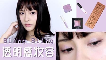 JoyceLemon - BlingBling透明感妆容