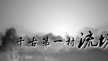 千古第一村流坑(方言版)