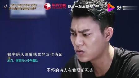 """青春警事: 魏大勋焦俊艳喜迎杨廷东归队, 审犯人还是""""团战""""好"""