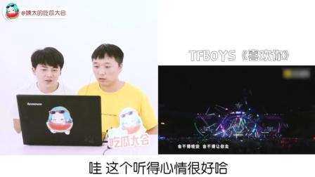 直男眼中的TFboys五周年演唱会! 来看王俊凯、王源、易烊千玺个人solo和新歌