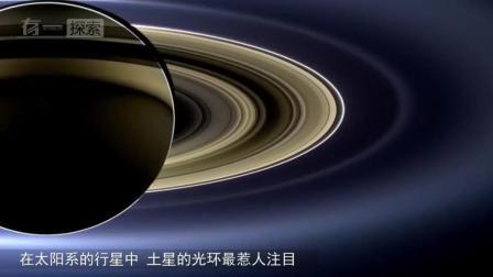 科学探索  土星每年自产钻石1000吨, 冥王海王比它