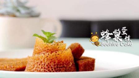 蜂巢蛋糕 一款能够招蜂引蝶的蛋糕