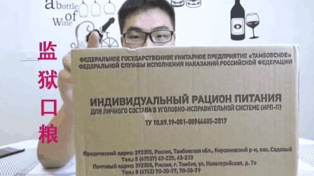 军粮试吃: 俄罗斯监狱口粮, 五花八门的俄国口粮, 品种真多