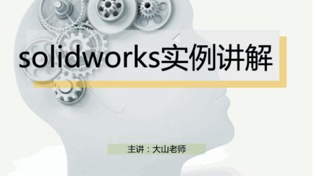 Solidworks视频教程: 气缸选型计算讲解