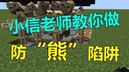 """我的世界 Minecraft 小信老师教你做防""""熊""""陷阱"""