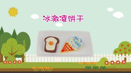 益起玩奇趣屋手工乐园 创意DIY食玩系列之可爱的小饼干