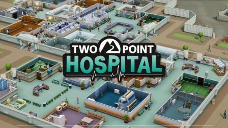 【ORNX 游戏测评】双点医院, steam pc游戏评测
