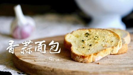 自制大蒜黄油, 做香气四溢的香蒜面包, 法式经典在家也可以轻松还原