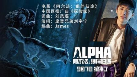 """摩登兄弟刘宇宁化身""""摩登原始人"""" 献唱《阿尔法: 狼伴归途》宣传曲"""