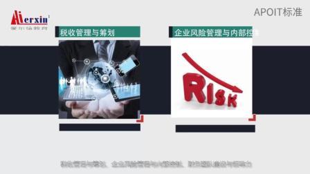 爱尔信教育MACC管理会计