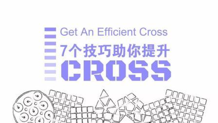 经验向   7个技巧助你提升Cross
