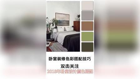 卧室装修, 颜色搭配, 2018年最流行的颜色