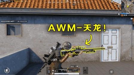 刺激战场: 妹子成功召唤AWM天龙, 一个人18杀吃鸡, 还有谁不服?