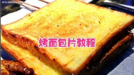 烤面包片教程 香酥软嫩
