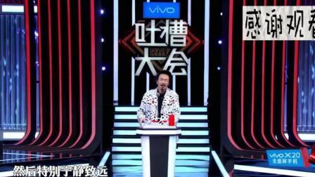 《吐槽大会》飞飞调侃赵立新演影视剧全是配角, 只会上综艺!