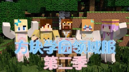 Minecraft我的世界【方块学园领域服2 粉鱼视角】9 屠龙小队