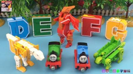 托马斯小火车和他的朋友玩字母恐龙变形玩具