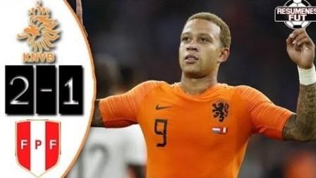 [全场集锦]热身赛-斯内德告别德佩梅开二度 荷兰2-1逆转胜秘鲁