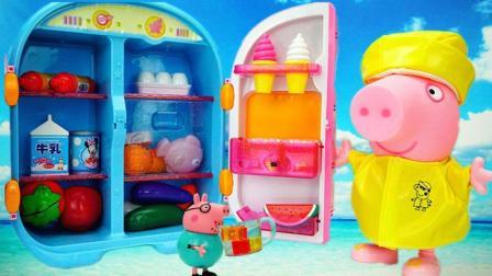 小猪佩奇豪华大冰箱喝冰水过家家儿童玩具故事