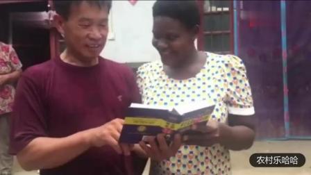 40岁农民大叔娶回25岁非洲娇妻
