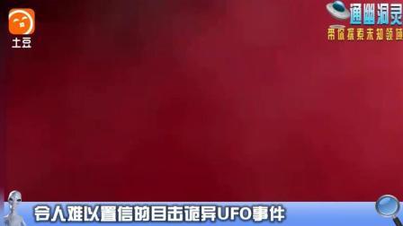 目击UFO事件  国外男子在山林间游玩, 发现天空中