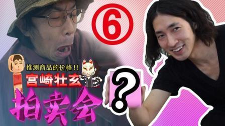 【宫崎拍卖会#06】可以吮吸的神秘物体, 有了它就能变土豪!