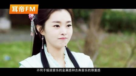 10年前的中国风歌曲, 今天听仍然好听到爆, 经典就是经典至今无法超越