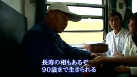 中国大爷在火车上给日本明星看手相, 准不准呢?