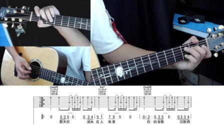 温柔版【陷阱】吉他弹唱教学