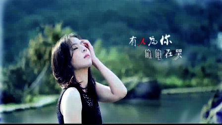 触动心灵的温柔磁性女声 杨泉《有人为你偷偷在哭》MV