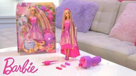 芭比之玩趣时刻 长发集: 小公主之N种秀