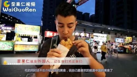 老外在街头吃中国美食, 真是觉着老外的见识好少啊