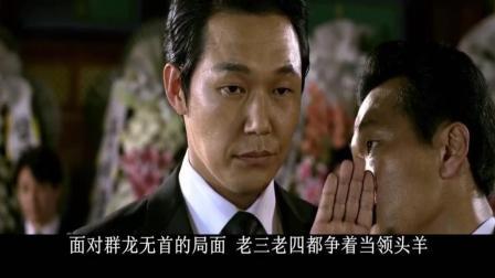 《新世界》韩版无间道 问世间权为何物 直教人生死相搏