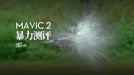 Mavic 2 暴力测评 撞! 砸! 剪! 泼! 能扛住吗?