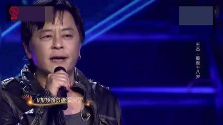 王杰演唱的这首歌是很多人的青春回忆, 你听过吗