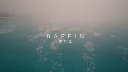 巴芬岛 - 巨帆峰