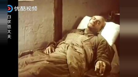 白求恩大夫: 这里有多少伤员, 喝杯茶我就去, 快汇报把!