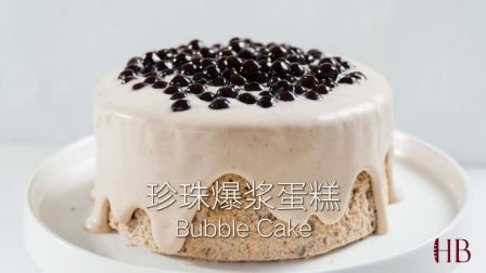 【珍珠爆浆蛋糕果】烘焙地球村&赵志好