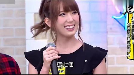 日本女神野结衣面对面录制节目, 男人还有办法淡定吗?